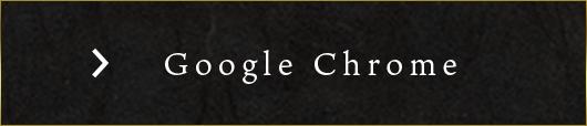 Google Chromeダウンロード